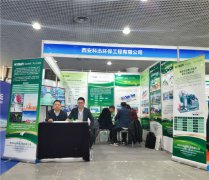 The 4th Xi'an International Environmental Protection Industry Expo in 2018